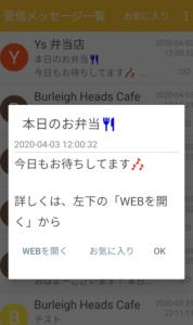 bento_m