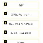 サービス画面TOP