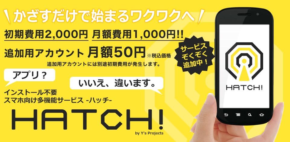 スマホ向け多機能サービス「HATCH!」