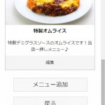 メニュー編集